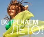 banner_leto